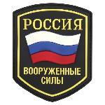 Ecuson PVC Scut Rusia