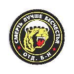 Ecuson PVC Spetsnaz Puma