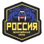 Ecuson PVC Urs Rusia, Galben