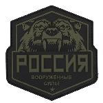 Ecuson PVC Urs Rusia, Kaki