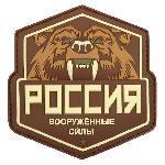 Ecuson PVC Urs Rusia, Multicam